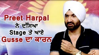 Exclusive : Preet Harpal reveals why he gets Angry at Stage | Dainik Savera