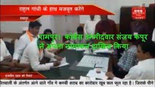 रामपुर।  कांग्रेस उम्मीदवार संजय कपूर ने अपना नामांकन दाखिल किया