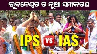 IPS vs IAS | Election 2019: Big Poll Battle In Bhubaneswar, Odisha | ଭୁବନେଶ୍ୱର ର ନୂଆ ସମୀକରଣ