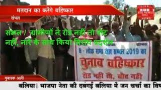 संभल   ग्रामीणों ने रोड नहीं तो वोट नहीं, नारे के साथ किया विरोध प्रदर्शन THE NEWS INDIA