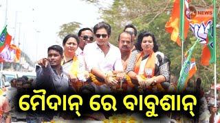 ପଦ୍ମ ପ୍ରଚାର ରେ ବାବୁଶାନ୍-Babushan Mohanty's Roadshow for Aparajita Mohanty--PPL News Odia-Bhubaneswar
