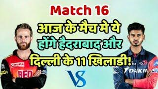 SRH vs DC IPL 2019: Sunrisers Hyderabad Vs Delhi Capitals Predicted Playing Eleven (XI)
