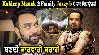 Kuldeep Manak Family's statement on Babbu Maan and Jazzy B fight | Dainik Savera