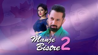 Manje Bistre 2 l First Look l Gippy Grewal l New Punjabi Movie l Dainik Savera