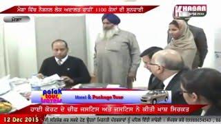 National Lok Adalat At Moga | KHP India