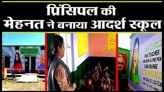 प्राइवेट स्कूल को भी फैल कर दिया इस सरकारी स्कूल ने I NAVTEJ TV I