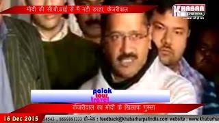 Kejriwal On CBI Raid In Delhi...