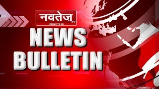 Watch NAVTEJ TV NEWS BULLETIN 12 MARCH (video id
