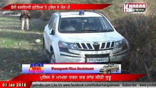Pathankot : car looted from Punjab Police sp