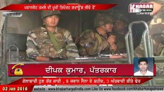 Pathankot Terrorist Attack Ground Zero Report By Deepak Kumar