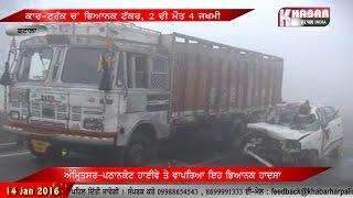 Amritsar-Pathankot National Highway :Sadak Hadse ch 2 di maut 4 jakhmi