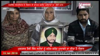 Martyrs Family welcome statement of kejriwal