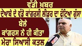 Excusive Interview: Mohinder KayPee  बोले Congress ने ही किया मेरा Political Murder, नहीं करूंगा माफ़