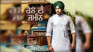 Raule Di Zameen l Rajvir Jawanda l New Punjabi Song l Dainik Savera