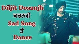 Sad Song l Diljit Dosanjh l New Song l Dance l Dainik Savera