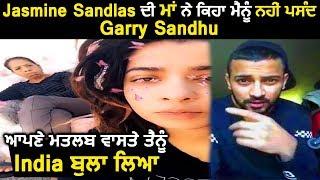 Big News ! Jasmine Sandlas Mother Clash with Garry Sandhu l Dainik Savera