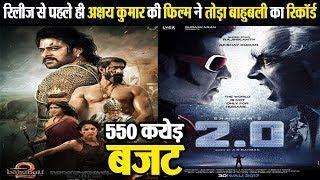 Akshay Kumar's movie breaks Bahubali Record before its release   Dainik Savera