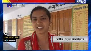 मुस्कान ने बच्चों को दी संस्कार की शिक्षा || ANV NEWS CHARKHI DADRI - HARYANA
