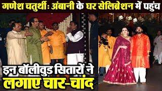 Celebs reach Ambani House for Ganesh Chaturthi | Amir , Rekha , Amitabh , Kareena | Dainik Savera