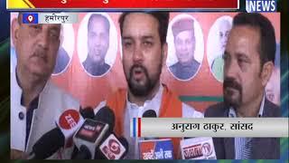 अनुराग ठाकुर का कांग्रेस पर वार || ANV NEWS HAMIRPUR - HIMACHAL PRADESH