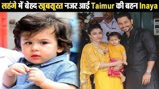 Soha Ali Khan's daughter Inaya in traditional look | Taimur | Dainik Savera