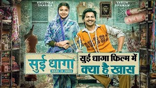 Sui Dhaaga Movie is special for these reasons | Varun Dhawan | Anushka Sharma | Dainik Savera