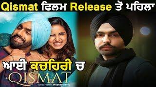 Qismat Movie gets into controversy before its release | Ammy Virk | Sargun Mehta | Dainik Savera