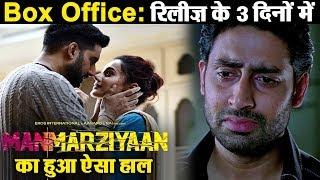 Manmarziyaan Box Office Collection till now | Abhishek | Taapsee | Vicky | Dainik Savera