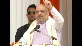 राहुल बाबा आपकी पूरी पार्टी की औकात नहीं है अफ्सपा (AFSPA) को हटाने की- श्री अमित शाह