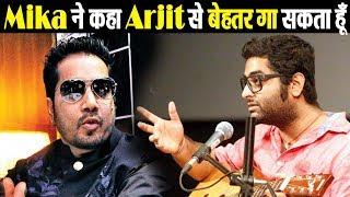 Mika Singh says I can sing better than Arijit Singh | Dainik Savera