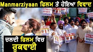 Protest against Manmarziyaan movie by Sikh Communities | Abhishek Bachchan | Banned | Dainik Savera