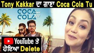 Neha Kakkar's brother Tony Kakkar's 'Coca Cola Tu' song deleted from Youtube | Dainik Savera