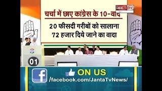 #LokSabhaElection2019 चर्चा में छाए कांग्रेस के मेनिफेस्टो के ये 10 बड़ी बातें