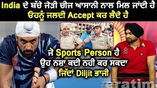 Sandeep Singh Opinion on Diljit Dosanjh & DSP Daljeet Dhillon | Drugs Issue | Dainik Savera |