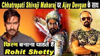 Chhatrapati Shivaji Maharaj | Ajay Devgn | Rohit Shetty | New Movie | Dainik Savera