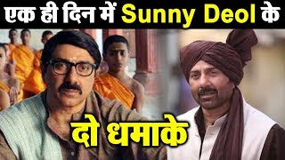 Sunny Deol's 2 gifts to fans on same day | Fans Excited | Dainik Savera