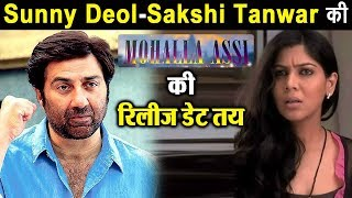 Mohalla Assi | Sunny Deol | Release Date Final after 2 years | New Movie | Dainik Savera