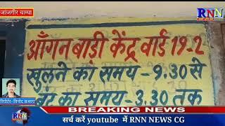 जांजगीर चाम्पा में आंगनबाड़ी केंद्र का संचालन 8:00 बजे से 12:00 बजे तक होगा।