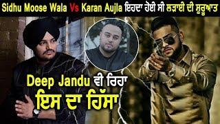 Sidhu Moose Wala Vs Karan Aujla | Full Story | Cold War | Dainik Savera