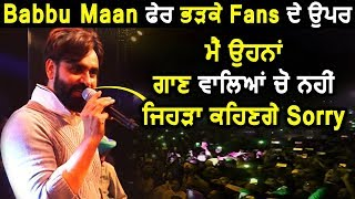 Babbu Maan gets angry on fans at Live Show due to misbehaviour by fan | Dainik Savera