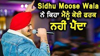 Sidhu Moosewala Targeting Haters again Indirectly l Dainik Savera