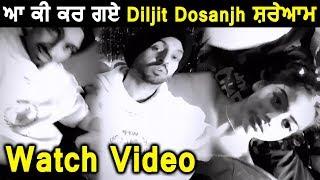 Diljit Dosanjh Nu Mili Girlfriend l Diljit Dosanjh Loves Banita Sandhu l Dainik Savera