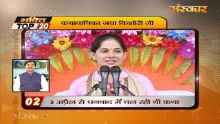 Bhakti Top 20 || 5 April 2019 || Dharm And Adhyatma News || Sanskar