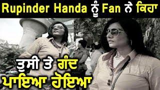 Rupinder  Handa  ਦੀ Instagram  ਤੇ Fan  ਨੇ ਕੀਤੀ Insult l Dainik Savera