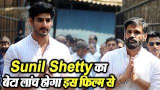 Sunil Shetty's son Aahan Shetty will be launched in this movie | Dainik Savera
