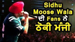 Sidhu Moose Wala ਚੜਿਆ Fans ਦੇ ਹੱਥੇ | Dainik Savera