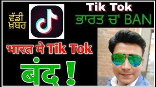 Breaking News : Tik Tok App Ban In India | Tik Tok ਭਾਰਤ ਚ' ਹੋਈ Ban | ਅਸ਼ਲੀਲ ਵੀਡੀਓ ਬਣੀਆਂ ਕਾਰਨ