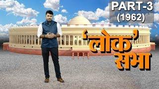 Loksabha Election- तीसरी लोकसभा चुनाव की कहानी? II History of Third Lok Sabha Election ll
