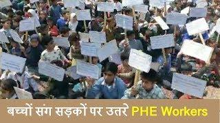 Srinagar में नन्हे-नन्हे बच्चों संग सड़कों पर उतरे PHE Workers, दी कड़ी चेतावनी