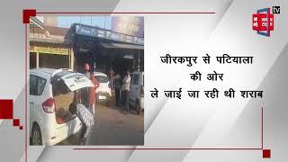 जीरकपुर-पटियाला जा रहे शराब से भरे ट्रक को Excise विभाग ने किया काबू